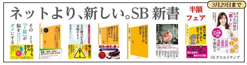 SB新書 リニューアル2周年企画『ネットより、新しい。SB新書』261冊半額フェア