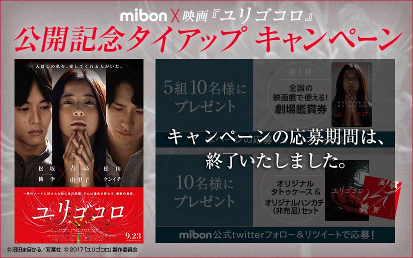 「mibon」×映画『ユリゴコロ』 公開記念タイアップキャンペーンの応募期間は終了いたしました。