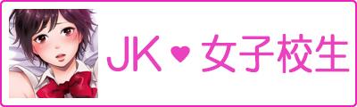 オトナ_女子校生・JK