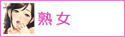 オトナ_熟女