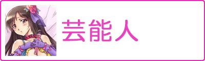 オトナ_芸能人