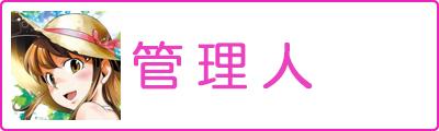 オトナ_管理人