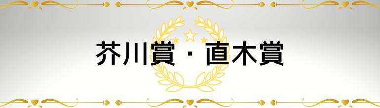 第164回 芥川・直木賞