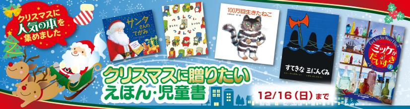 クリスマスに贈りたい えほん・児童書