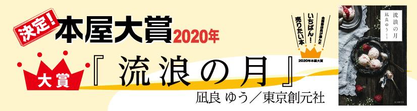2020年本屋大賞 発表