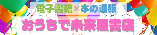 電子(5/31分)新しい日常応援サイト訪問ポイント