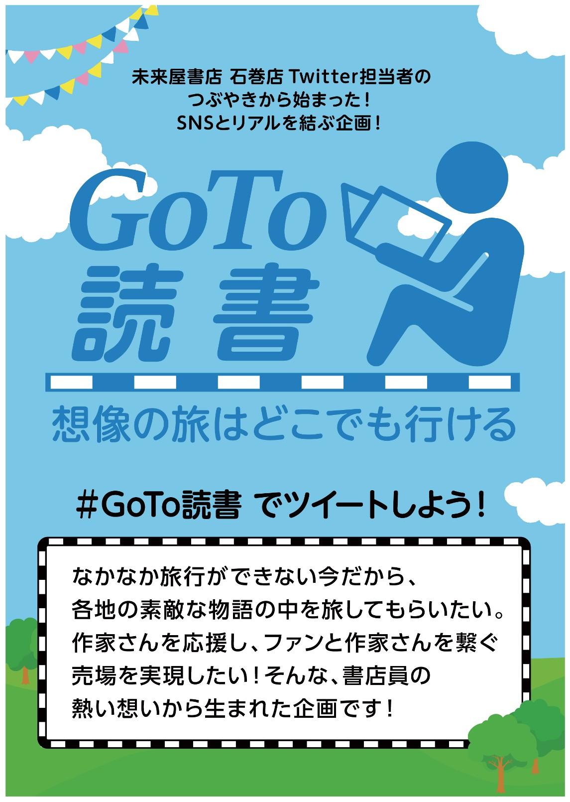 GoTo読書