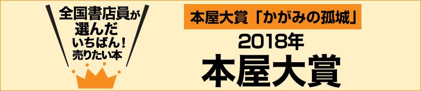 2018年本屋大賞 かがみの孤城/辻村深月