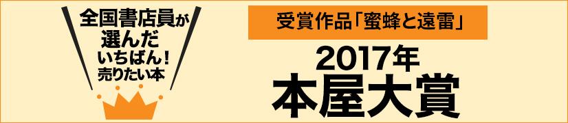2017年本屋大賞 発表