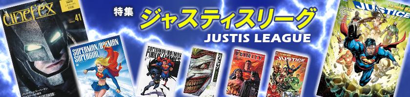 特集  ジャスティス・リーグ大集合!バットマン、スーパーマン、ワンダーウーマン!
