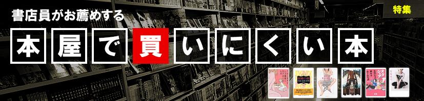 特集 「書店員がお薦めする、本屋で買いにくい本」