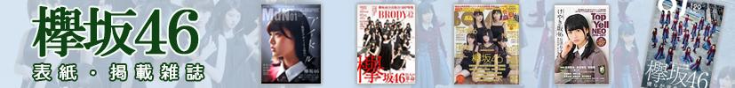 欅坂46 表紙・掲載書籍