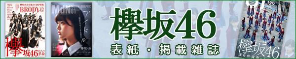 欅坂46 表紙・掲載雑誌