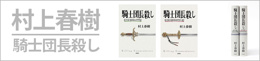 村上春樹「騎士団長殺し」 発売