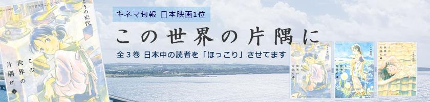 この世界の片隅に キネマ旬報 日本映画1位