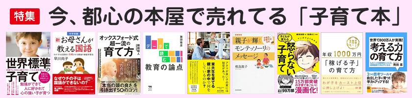 今、都心の本屋で売れてる「子育て本」-丸の内で、六本木で、新宿で…平積みされている育児書