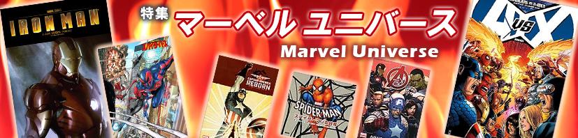 特集 マーベル・ユニバース大集合!アベンジャーズ!スパイダーマン!X-MEN!