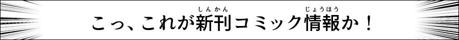 新刊コミック情報