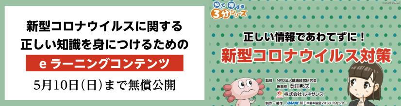 日本能率協会リンク