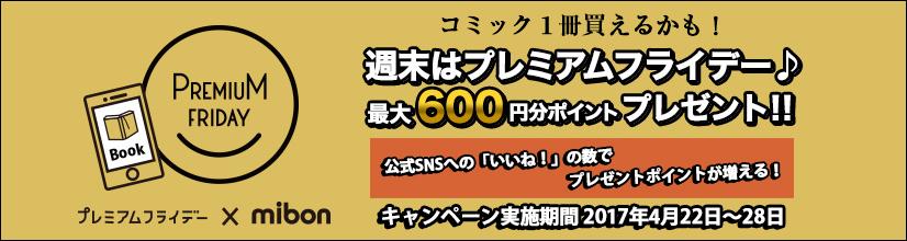 祝プレミアムフライデー♪最大600円分プレゼント!
