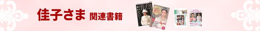 佳子様 関連書籍
