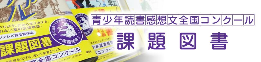 青少年読書感想文全国コンクール 課題図書(2017年 第63回)