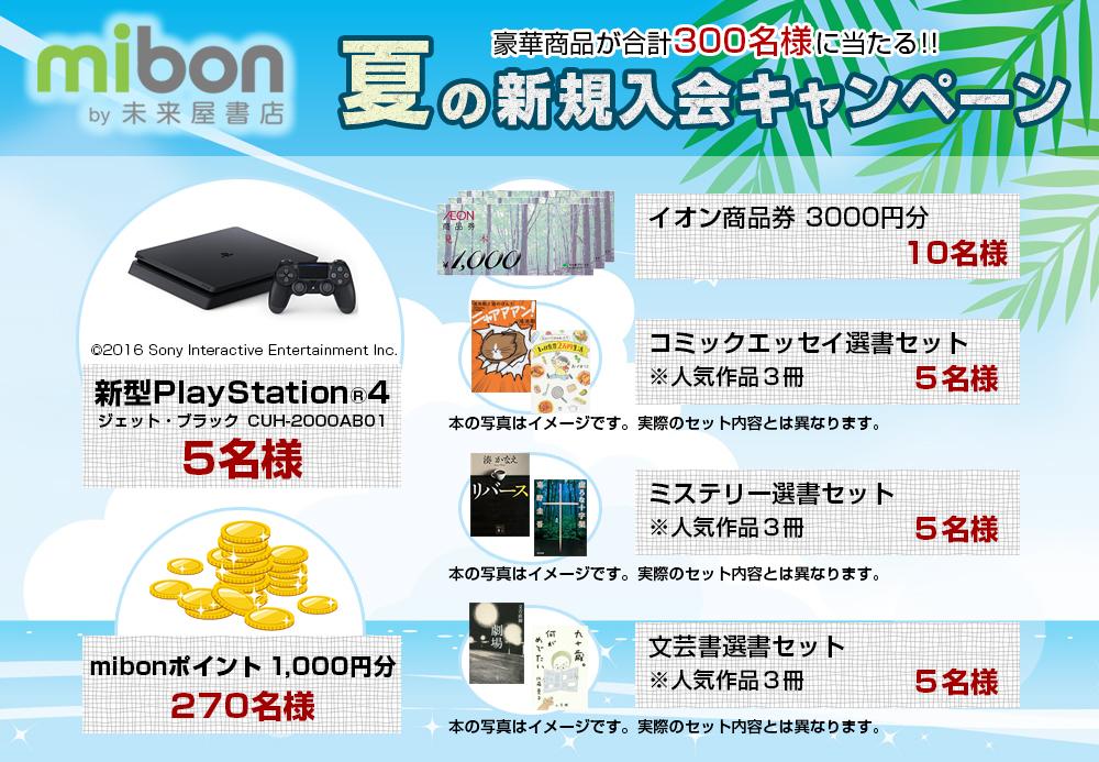 新規入会キャンペーン 2017年夏 PS4など豪華賞品が300名様に当たる!