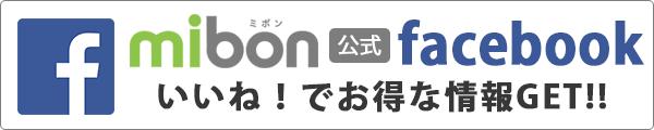 mibon公式facebook いいね!してお得な情報GET!!