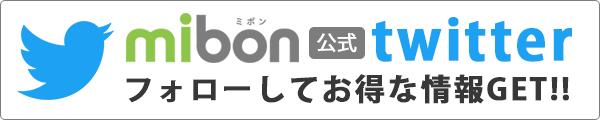 mibon公式twitter フォローしてお得な情報GET!!