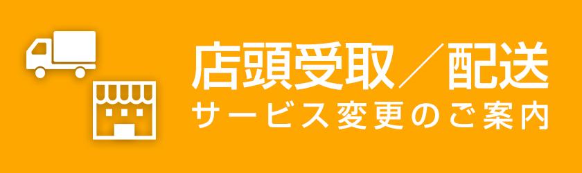 【重要なお知らせ】店頭受取・配送サービス変更のお知らせ