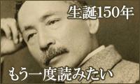 夏目漱石 没後100年、生誕150年