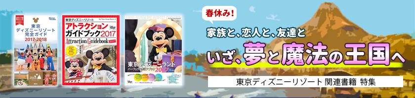 東京ディズニーリゾート ガイドブック特集