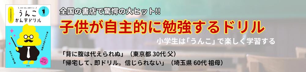 子供が自主的に学習するドリル 「うんこ漢字ドリル」 特集