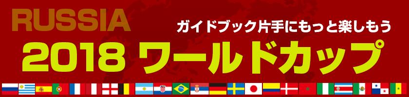 ワールドカップ2018 ガイドブック&関連本