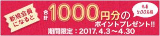 新規会員になると 合計1000円分のポイントプレゼント!! キャンペーン