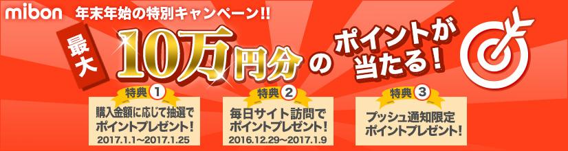 年末年始はmibonがお得!新年ポイントキャンペーン