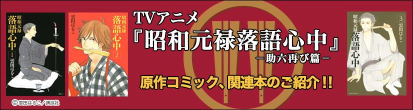 『昭和元禄落語心中』TVアニメ化記念 特集