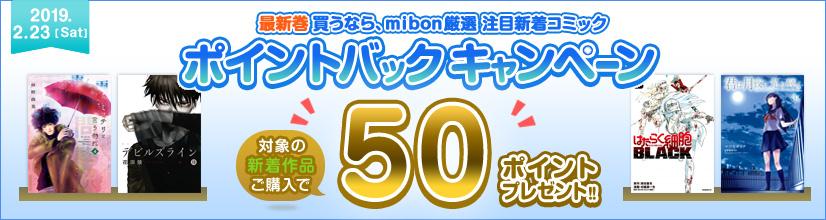 コミック最新巻買うならmibon★購入ポイントバックキャンペーン
