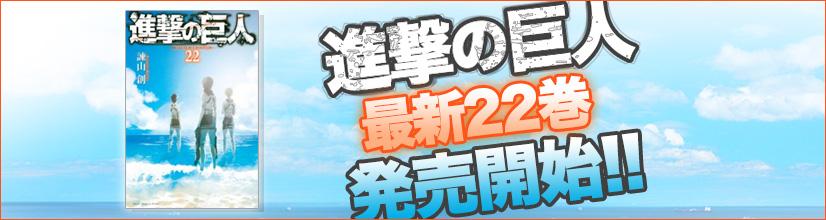 「進撃の巨人」最新刊発売 !!