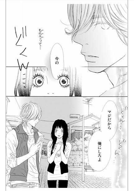 ラブシェア〜初恋イケメンと同居〜