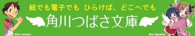 mibon(ミボン)つばさ文庫特集
