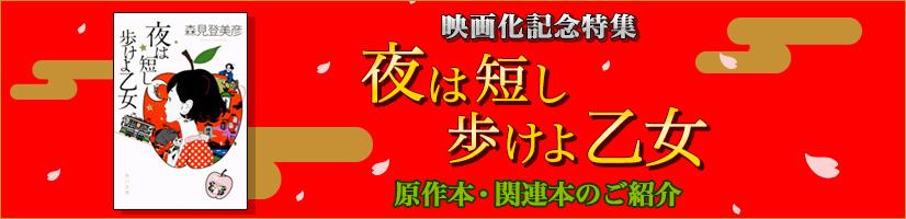 「夜は短し歩けよ乙女」映画化記念特集